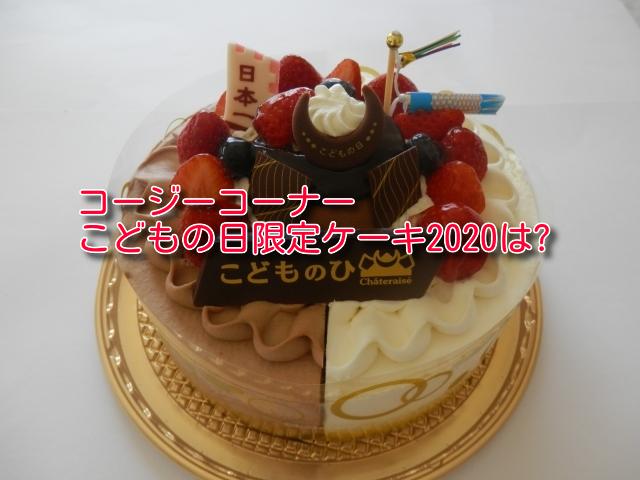 こどもの日のケーキ