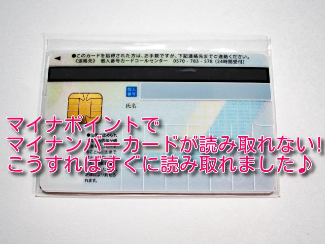 マイナポイントマイナンバーカード